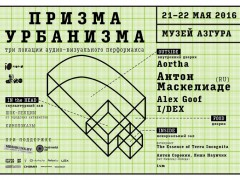 Gig and master class in Belarus