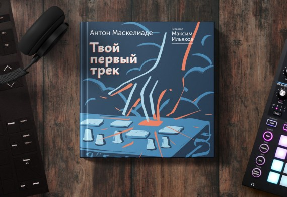 New music book is published!